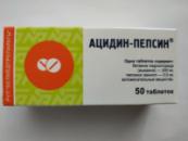 Белорусский Ацидин-Пепсин купить в Украине цена: 100 грн. (Acidin-pepsinum)
