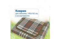 Коврик для пикника 145х142 см
