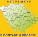 Автовыкуп Полтава и Полтавской области.