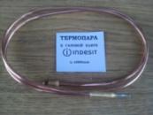 Термопара к газовой плите INDESIT L-1200