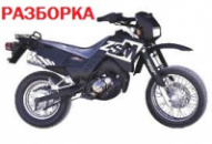 Б.У запчасти для Zongshen LZX200GY-2 (Разборка)