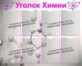 Стенды в кабинет химии «Уголок химии» в донецк