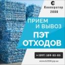 Прием пэт бутылок, флаконов, канистр , пластиковой тары по высокой цене в больших объёмах в Киеве и области