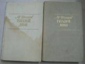 Шолохов М. Тихий Дон. Роман в 4-х книгах в 2-х томах