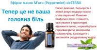 PEPPERMINT ESSENTIAL OIL / Перцеваа м'ята (Mentha piperita), эфірне масло, 15 мл