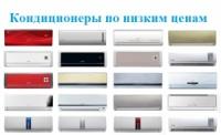 Кондиционеры Канев. Кондиционеры:Cooper&Hunter, Dekker, Midea, Idea, Osaka, Sensei, LG, Samsung. Продажа кондиционеров