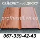 Металлический сайдинг 067-339-42-43 под доску Сосна Винница
