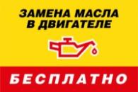 Замена масла в двигателе бесплатно