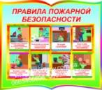 Стенд «Правила пожарной безопасности»