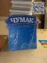 Брендирование торгового оборудования для ТМ ЧУМАК в Днепропетровске