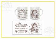 Чашка с печатью для мамы