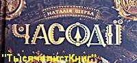 КНИГИ цикла «Часодеи» на украинском языке