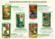 Чай Хайсон Туба Зеленый Крупнолистово с кусочками фруктов 100г