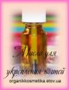 Косметическое масло ручной работы для кутикулы и ногтей.