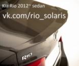 Лип спойлер на багажник Kia Rio new 2012~