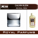 «Reveal Men» от Calvin Klein. Духи на разлив Royal Parfums 200 мл