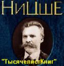 КНИГИ Ницше Фридриха