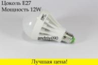 Лампа светодиодная лампочка LED 12W E27