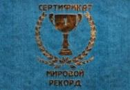 Подарочный сертификат - Мирововой рекорд
