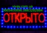 Таблички открыто светодиодные в Донецке