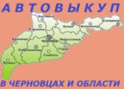 Автовыкуп  Черновцы и Черновицкой область.