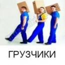 Грузчики профессионалы.