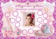 Плакат пожеланий на 1 годик