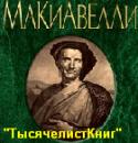 КНИГИ Макиавелли Н.