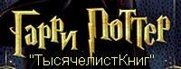 КНИГИ о Гарри Поттере от издательства «Росмэн».