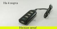 Концентратор USB HUB хаб на 4 порта