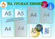 Стенд для кабинета химии «На уроках химии», Донецк