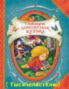 КНИГИ Александровой Т.