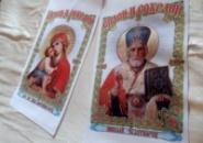Рушник ритуальный «Николай»
