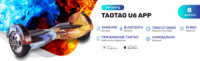 TaoTao U6 APP - 8 дюймов с приложением и самобалансом Mix Fire (Огонь и лёд)