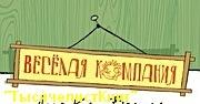 КНИГИ СЕРИИ «Веселая компания» изд. «Махаон» список.