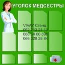 Стенд «Уголок медсестры»