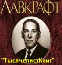 КНИГИ Лавкрафта Г.