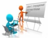 Индивидуальное обучение работе на компьютере с «нуля» в Кривом Роге