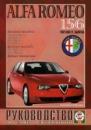 Руководство по ремонту и эксплуатации Alfa Romeo 156 рем 97-03