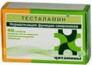 Тесталамин № 40