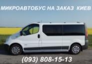 Пассажирские перевозки по Киеву и Украине (аренда микроавтобуса с водителем в Киеве)