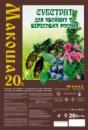 Субстрат ТМ «Макоша» для хвойних та вересових рослин 20л