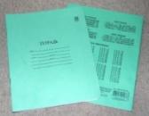 Тетарадь 12 листов зелёная ТВ-60
