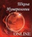 Нумерология. Школа Онлайн