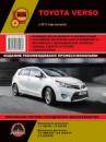 Toyota Verso (Тойота Версо). Руководство по ремонту, инструкция по эксплуатации