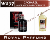 Cacharel «Amor Amor Forbidden Kiss» / Кашарель Амор АМОР ФОРБИДЕН КИСС духи 200мл.