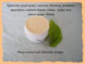 Крем 50 + 60 + для сухой кожи лица «Морковный» с маслом моркови, шиповника, экстрактом зеленого чая