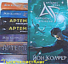 КНИГИ Колфера Йона