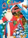 Дед Мороз - карнавальный костюм на прокат для взрослого.