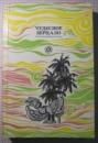 Чудесное зерцало Старинные восточные сказания и поверия Перевод с малайского бирманского вьетнамског